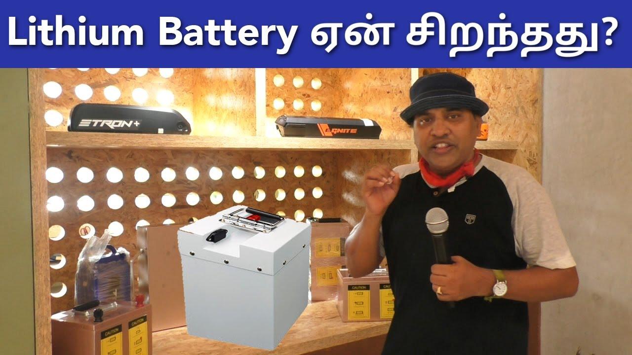 Lead Acid Battery Vs Lithium Ion Battery    BMS    Battery Safety    E-Wheeler    Arunai Sundar   