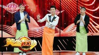 《黄金100秒》胖瘦开心果舞蹈组合,用床单跳出快乐生活 20190915 | CCTV综艺