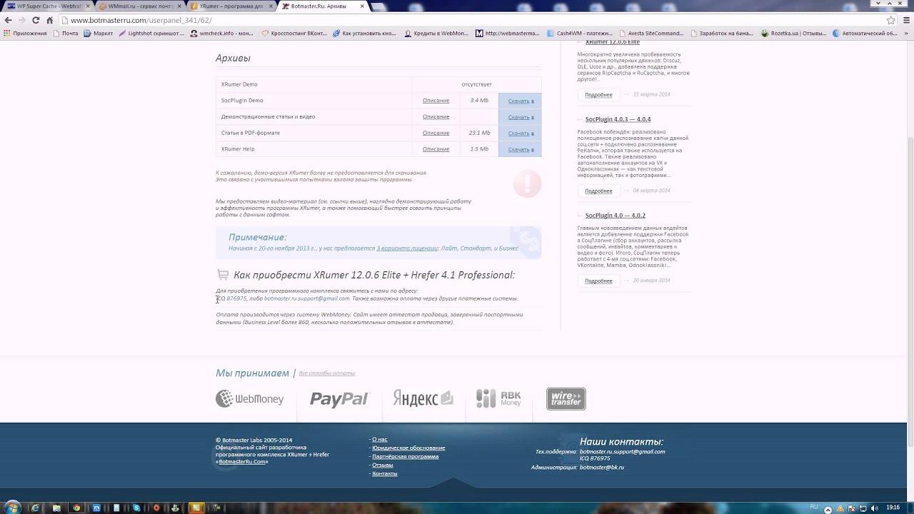 компания vipseo предлагает продвижение сайта в интернет, раскрутка 16742