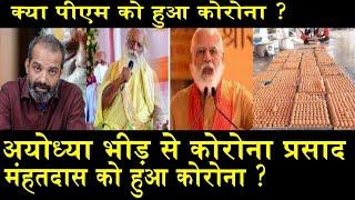 राम मंदिर का कोरोना कनेक्शन/BIG NEWS FOR CORONA