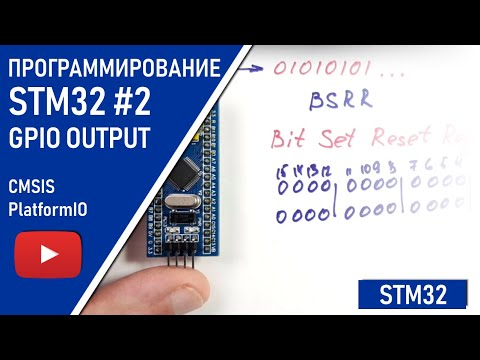 STM32 #2: Программирование вывода GPIO на CMSIS | Platformio + VS Code #STM32