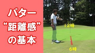 【長岡プロのゴルフレッスン】パター 距離感の基本