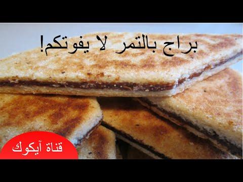 طريقة عمل البراج الجزائرية | حلوى السميد - bradj algerien