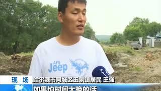[24小时]哈尔滨 洪水湍急 市民开铲车勇救200余人| CCTV