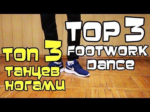Видео уроки танцев для мужчин скачать