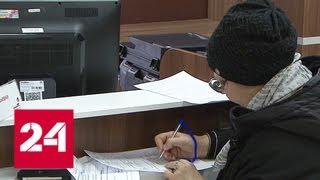 Столичные центры занятости переезжают в МФЦ - Россия 24