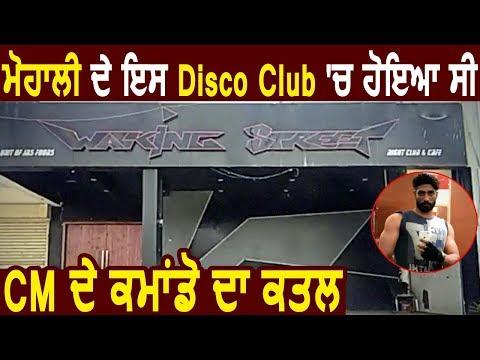 Exclusive : Mohali के इस Disco Club में हुआ था CM के Commando का Murder