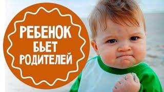 Ребенок кусается и дерется   Что делать?