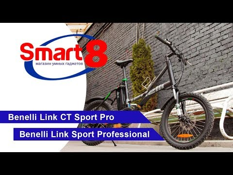 Benelli Link CT Sport Pro и Link Sport Professional - обзор -  Smart8.by
