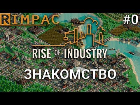 Rise Of Industry #0   Серьезная экономическая стратегия 2018 _ Знакомство