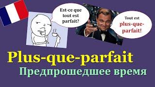Урок#115: Plus-que-parfait / Предпрошедшее время. Французский язык