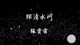 【德雲社台灣】「德雲社台灣」#德雲社台灣,张云雷----探清水...