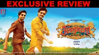 Seema Raja Movie Review | #Sivakarthikeyan #Samantha #Soori #SeemaRaja