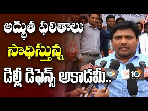 Delhi Defense Academy Students got Jobs In Indian Army | Karimnagar | 10TV