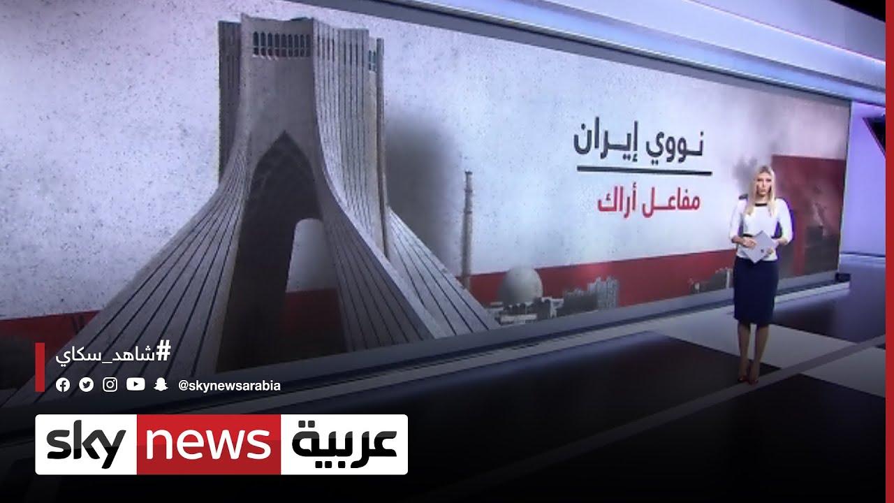 نووي #إيران.. إعادة تصميم مفاعل أراك بأقصى سرعة