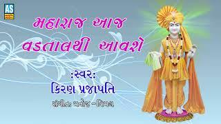Maharaj Aaj Vadtal Thi Aavshe Swaminarayan Kirtan Super Hit Gujarati Bhajan Ashok Sound