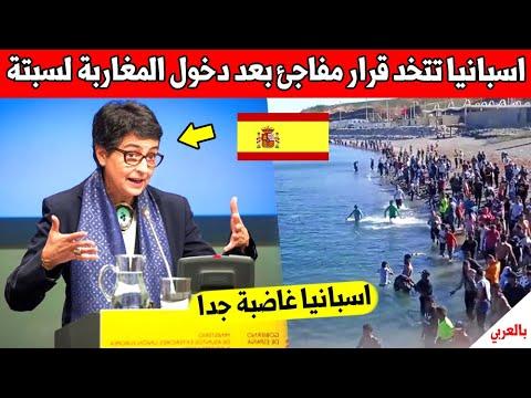 عاجل اسبانيا تتخد قرار لا يصدق بعد دخول المغاربة الى سبتة وما فعلته سوف يفاجئك