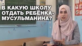 Мусульмане Татарстана боятся отдавать детей в обычные школы.  Спецрепортаж