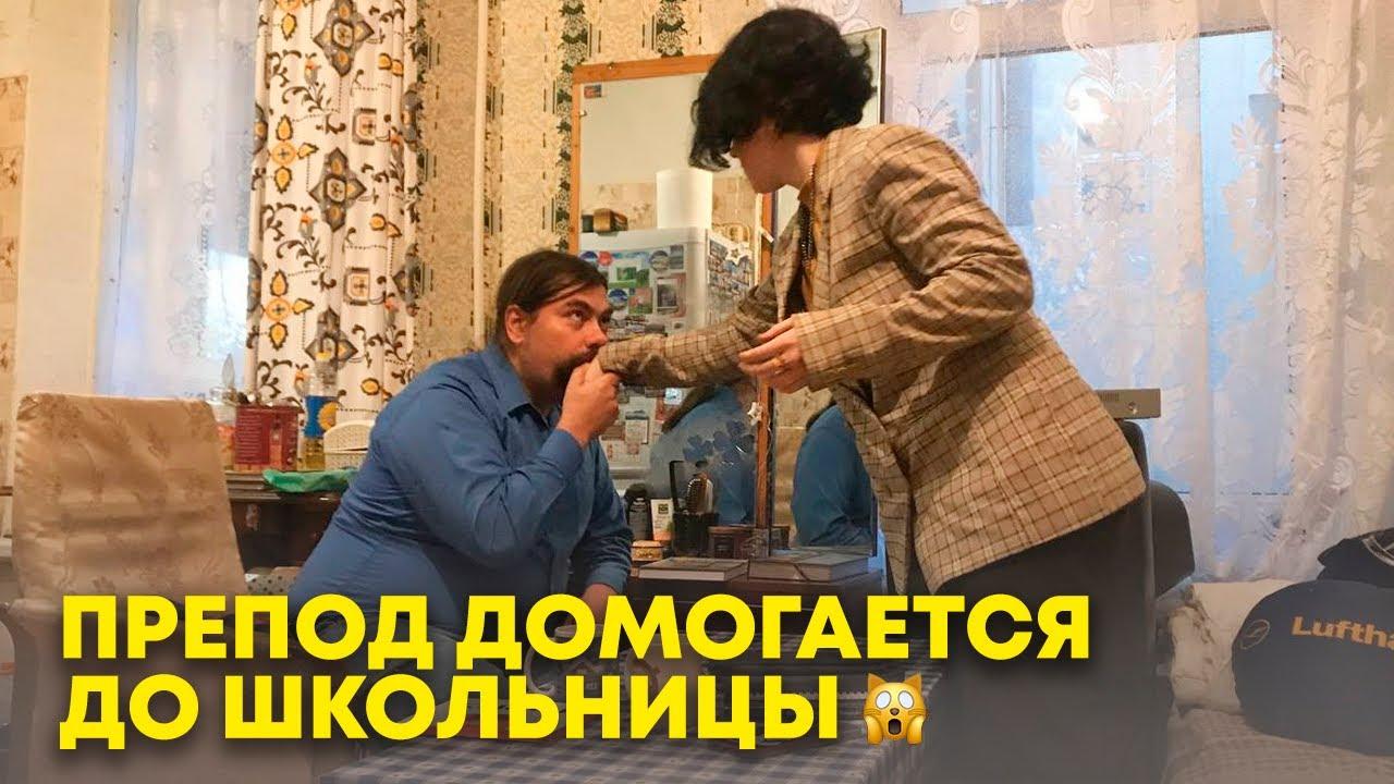 ОЗАБОЧЕННЫЙ УЧИТЕЛЬ РУССКОГО   Vika Trap