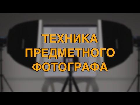 Техника предметного фотографа. На что снимать?