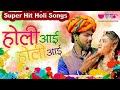 Download New Rajasthani Songs 2018 | Holi Aai Holi Aai Audio Jukebox | Best Fagan Songs MP3 song and Music Video
