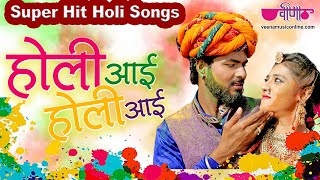 New Rajasthani Songs 2018 | Holi Aai Holi Aai Audio Jukebox | Best Fagan Songs