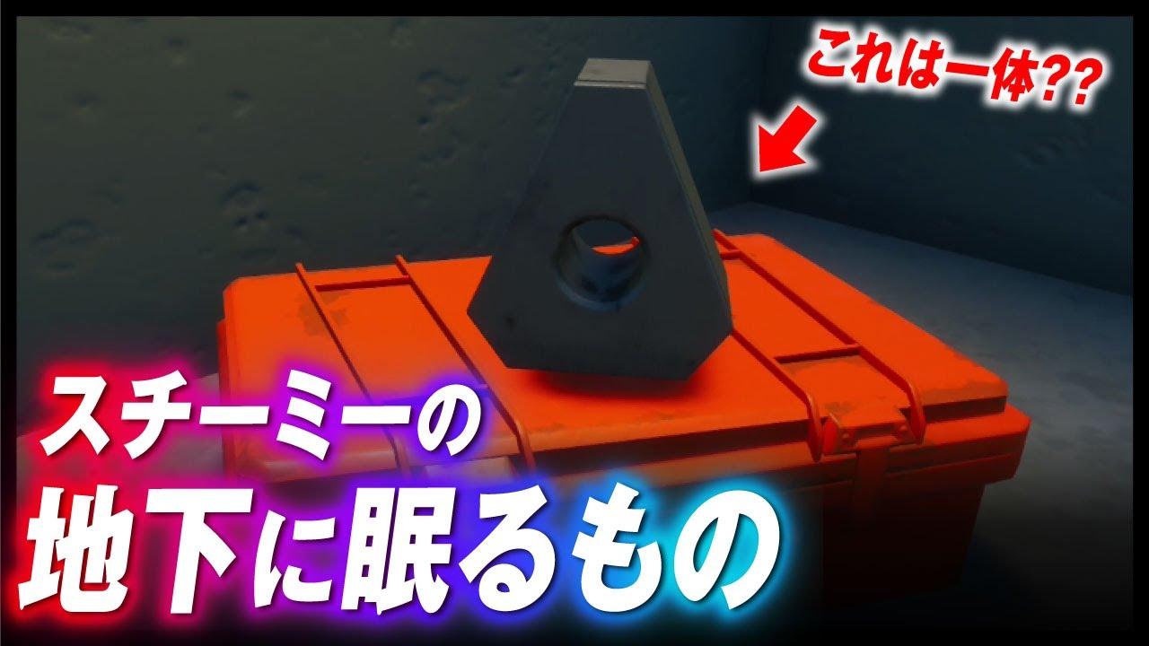 スチーミーの地下で発見された謎の物質の正体とは?? 13.40・考察・核実験・シーズン4【フォートナイト #217】