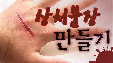 🎃할로윈 특집🎃 초간단 고퀄리티 상처분장 만들기 || 왁스&바세린&인조 피 사용X [Halloween wound makeup]