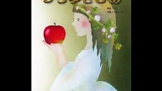 いもとようこさんの白雪姫の読み聞かせです。 絵はとても可愛いのですが...