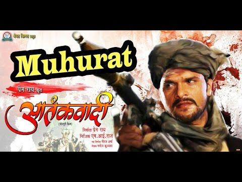 Film Aatankwadi Ka Mumbai Me Hua Muhurat | Khesari Lal Yadav | Spicy Bhojpuri