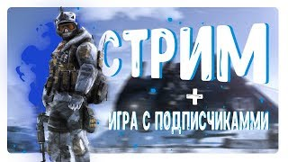 STREAM WarFace |ЭТО ФИАСКО,БРАТАН(КОНКУРС НА 2000 КР В ОПИСАНИИ) +18 |СЕРВЕР ЧАРЛИ