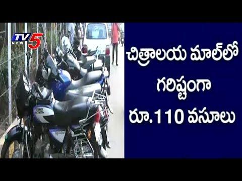 జేబులు గుల్ల చేస్తున్న పార్కింగ్ దందా..! | Parking Mafia In Visakhapatnam | TV5 News
