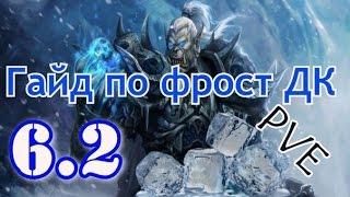 [WOW] Гайд по фрост дк 6.2 пве