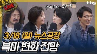 추미애, 서기호, 양지열, 김관영, 김영희, 양정석 | 김어준의 뉴스공장