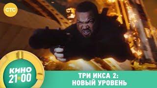 Три икса 2: Новый уровень | Кино в 21:00
