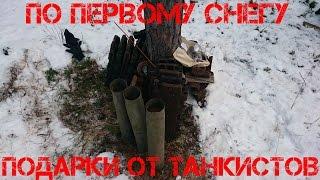 Коп 2015  - танковый день по первому снегу / WW2 tank relics war digging winter