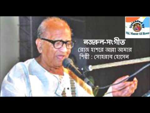 Roj Hashore Alla Amar : Nazrul-Sangeet : Sohrab Hossain