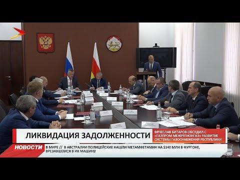Вячеслав Битаров обсудил с «Газпром межрегионгаз» развитие системы газоснабжения