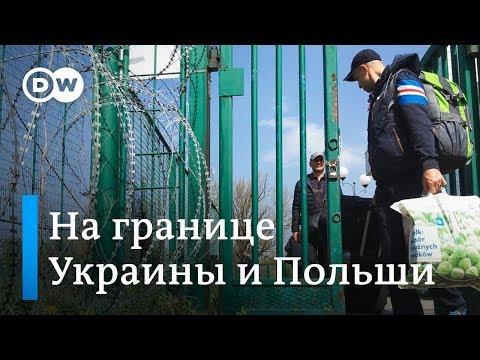 В Европу на заработки: как живут люди на границе Украины и Польши