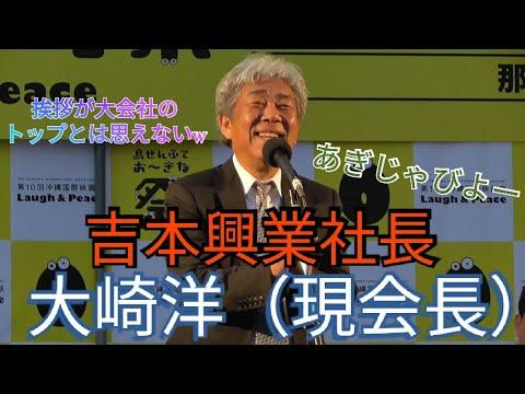 洋 大崎 元吉本大物芸人が告白「当時はヤクザの仕事が6割やった」|NEWSポストセブン