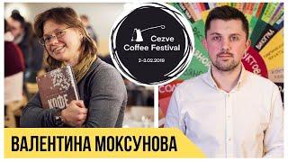 Интервью с Валентиной Моксуновой. Как формируется цена на зеленый кофе. Мысли о кофе