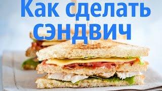 Как сделать сэндвич с сыром !!