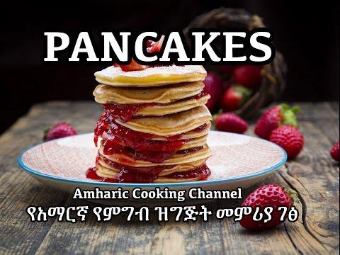 Pancakes Recipe - Amharic - የአማርኛ የምግብ ዝግጅት መምሪያ ገፅ