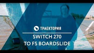 Как делать Switch 270 To FS Boardslide на вейкборде. Видео урок.