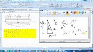 azMIU 3 Определение крановой нагрузки, действующей  на колонны