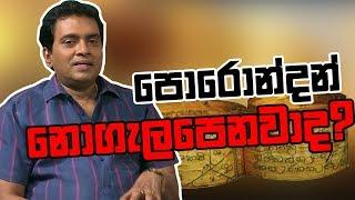 පොරොන්දන් නොගැලපෙනවාද?   Piyum Vila   25 - 04 - 2019   Siyatha TV Thumbnail