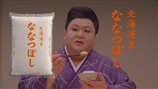 北海道米 ななつぼし マツコ食べる篇.