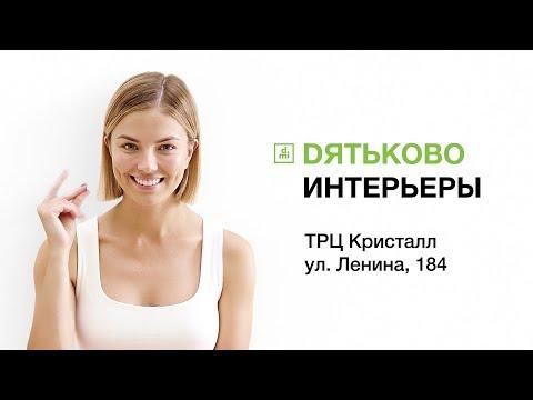 """Дятьково Интерьеры - """"Мебель по щелчку"""""""