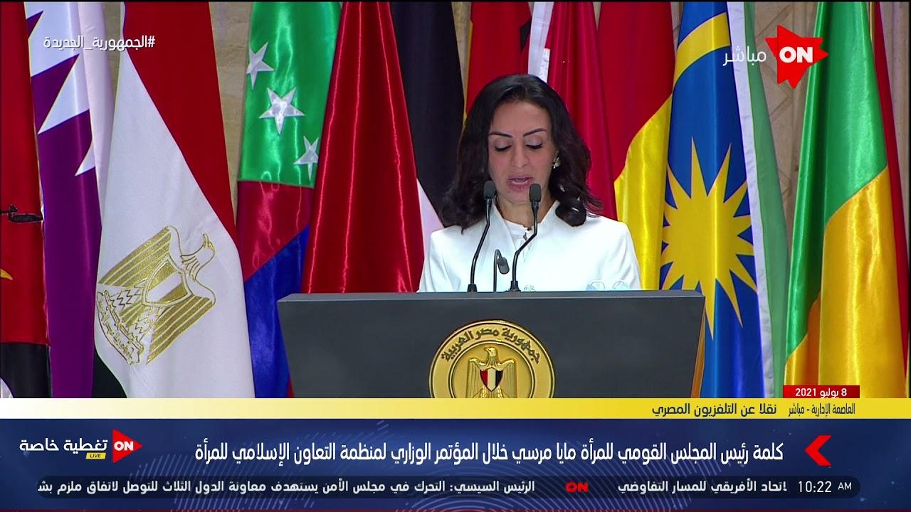 مايا مرسي: المرأة في مصر تعيش حاليا عهدها الذهبي
