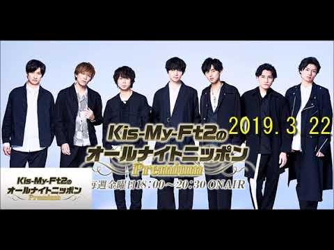 3.22 Kis-My-Ft2のオールナイトニッポンプレミアム最終回(キスマイ)